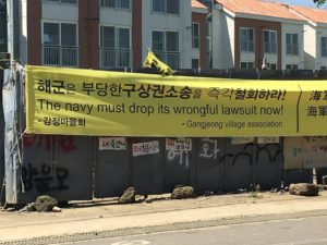 A banner in Gangjeong Village. (Photo by Ann Wright)