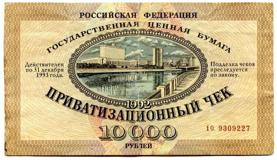Russian 1992 privatization voucher. (Wikimedia Commons)